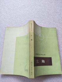 数理化自学丛书--三角【实物图片】