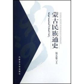 蒙古民族通史(第5卷)(上下)