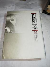 首都博物馆丛刊2009年总第23期
