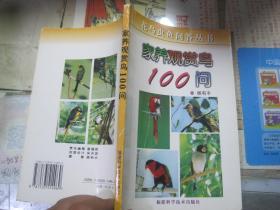 花鸟虫鱼问答丛书:家养观赏鸟100问