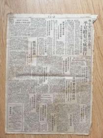 东北日报,蒋政府纵令特务侮辱名教授向达并公然禁止学生爱国游行,送郎去参军广场剧,1月8日