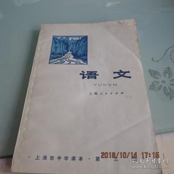 语文(上海市中学课本第三册)