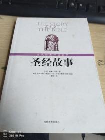 圣经故事 古代经典神话故事(16开品好近全新)