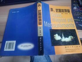 2002年国防工业出版社1版1印《声,武器和测量》精装 仅印1500册