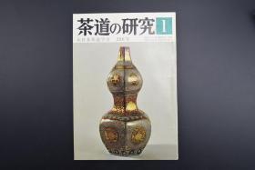 《茶道的研究》 1978年1月号总266号 日本茶道杂志 全书几十张图片介绍日本茶道茶器茶摆放流程和茶相关文化文学日文原版(每期具体内容详见目录图片)茶道仅仅是物质享受 而且通过茶会学习茶礼 陶冶性情