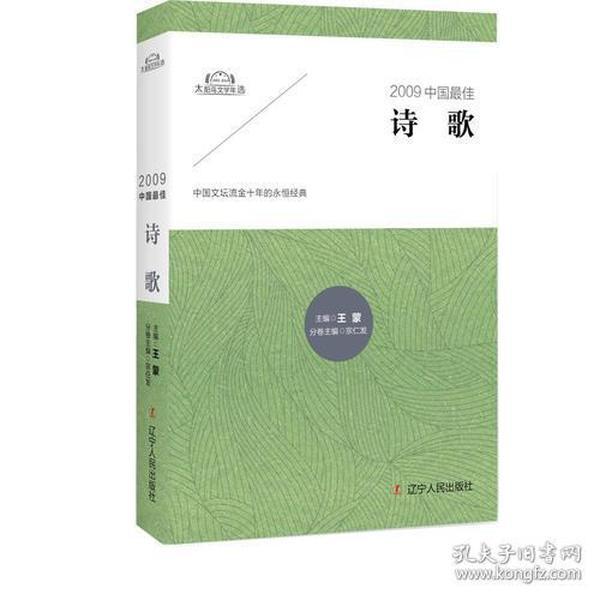 太阳鸟文学年选:2009中国最佳.诗歌