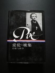 爱伦.坡集:诗歌与故事 上册(三联精装,一版一印 有书衣 私藏)