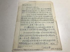 中国象棋 陈效渭信札一通一页