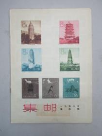 《集邮》1958年第4期 (总第40期)人民邮电出版社 16开18页