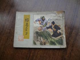 连环画《杨志卖刀》    ——《水浒》之五    75品    82年一版一印