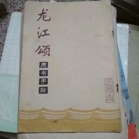 龙江颂隶书字帖