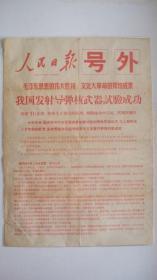 1966年10月27日人民日报社出版发行《人民日报-号外》(一版套红)