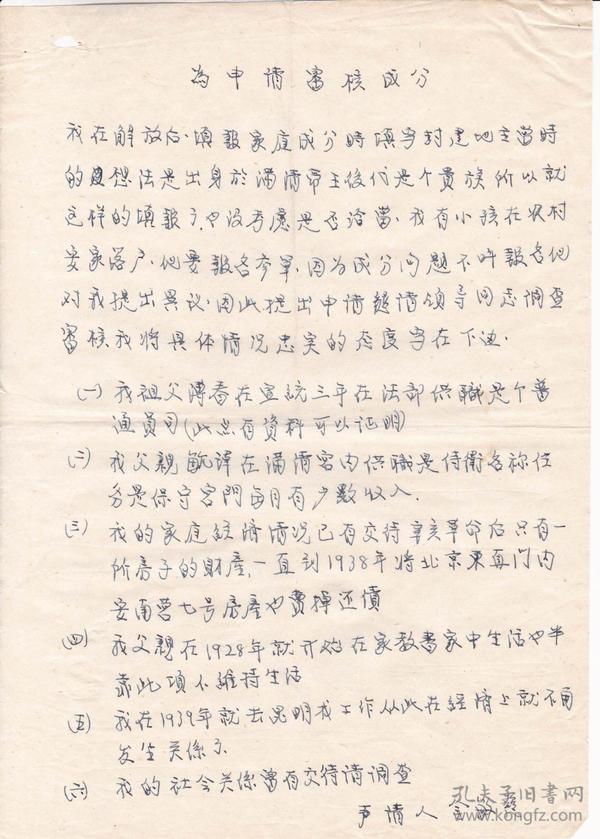 皇室后裔金敏慈关于修改个人成分的申请书及资料16开7页及家书1页