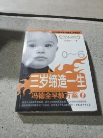 冯德全早教方案(1):三岁缔造一生