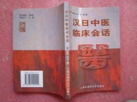 汉日中医临床会话(1998年一版一印)【全新、确保正版】