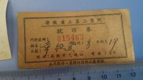 建国初 安徽省立第二医院(芜湖戈矶山医院),就诊券、两位数的医院电话号码