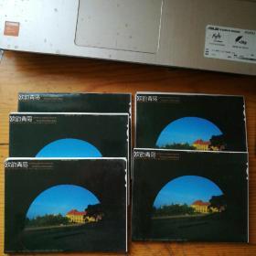 《山海名城》之欧韵青岛无资明信片5本(每本10张共50张)