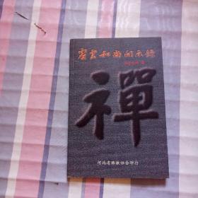 虚云和尚开示录 (河北佛教协会)