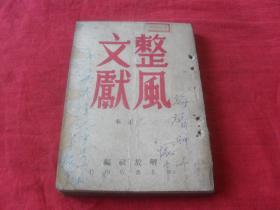 整风文献----(东北书店  47年版)平整 四角整齐!