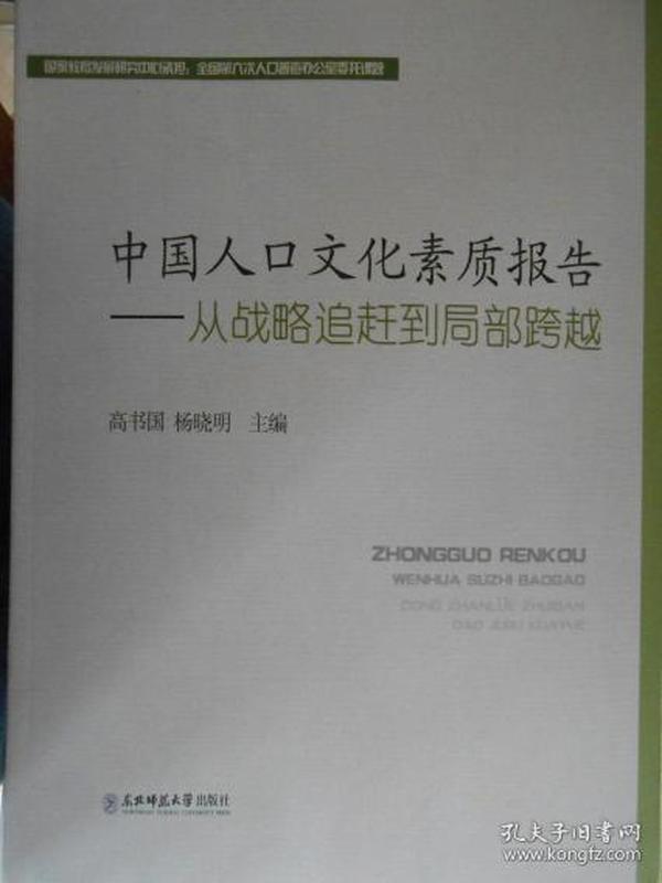 中国农村人口文化素质_农村人口素质图片