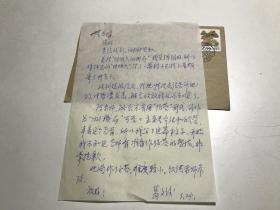 中国象棋 葛文俊信札一通一页带封之一