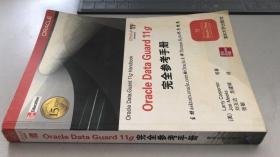 Oracle Data Guard 11g完全参考手册
