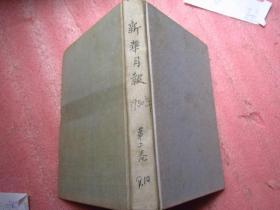 《新华月报》布面精装合订本、1950年 (9月、10月)【注10月缺封面】