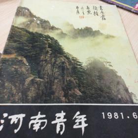 河南青年1981.6