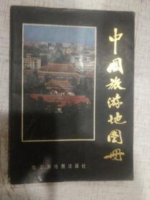 中国旅游地图册【87年4月1版2印】