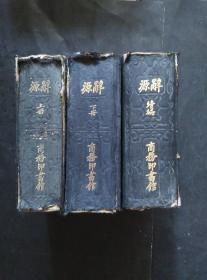 民国版《辞源》上下册 《辞源续编》 三册合售 精装本