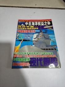 现代舰船 (中日海洋权益之争)合订本A卷