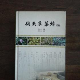 岭南采药录考释(精装本)