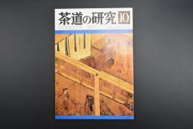 《茶道的研究》 1987年10月号总383号 日本茶道杂志 全书几十张图片介绍日本茶道茶器茶摆放流程和茶相关文化文学日文原版(每期具体内容详见目录图片)茶道仅仅是物质享受 而且通过茶会学习茶礼 陶冶性情