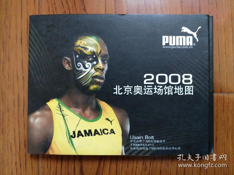 【旧地图】北京奥运场馆地图 大16开 2008年折叠彪马版PUMA