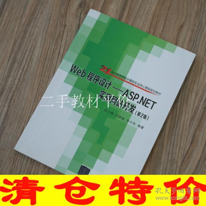 web 程序设计aspnet 实用网站开发沈士根 汪承焱 许小东
