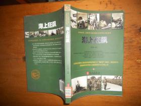 第二次世界大战全程纪实系列丛书:海上狂飙【馆书】