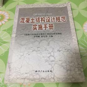 混凝土结构设计规范实施手册(GB50010-2002)