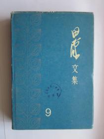 田汉文集(9)·馆藏·精装