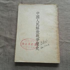中国人民解放战争简史  1953年重庆一印