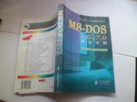 MS -DOS3.0-7.0最佳专辑
