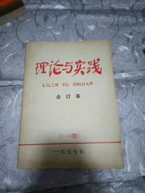 理论与实践  1977(1-6期)合订本