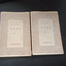 1934年  戴东原集2册全  的附戴东原先生年谱