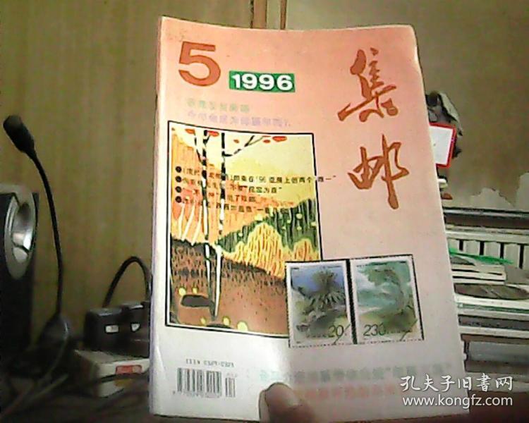 集邮 1996年 第5期 总第319期
