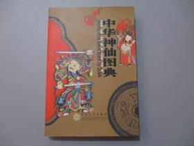 中华神仙图典