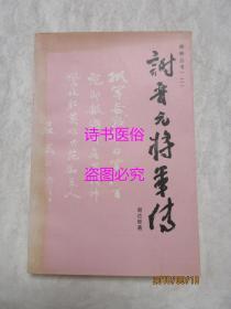 谢晋元将军传——桂岭丛书(二)