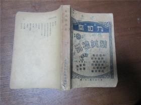新武汉指南(稀见民国三十五年初版原版)