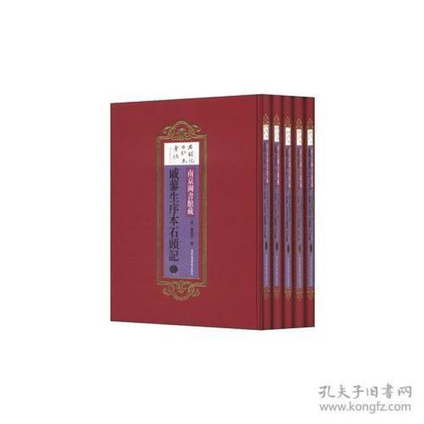 南京图书馆藏戚蓼生序本石头记(全五册)(精装)