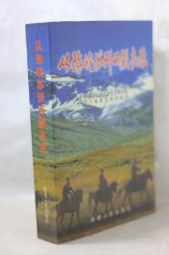 从豫皖苏到西藏高原