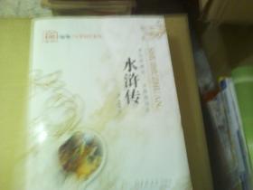 无障碍阅读 * 水浒传 (全方位批注)