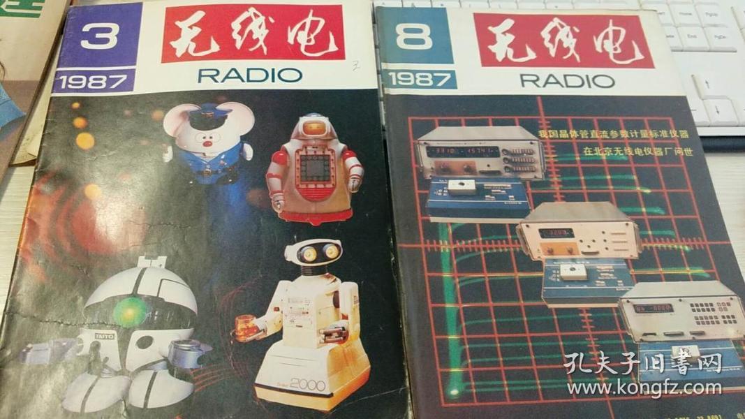无线电1987【3期.8期】